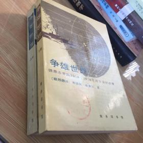 争雄世界:德意志帝国1914-1918年战争目标政策  正版 无笔迹  上 下 全两册 合售
