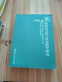 质的研究方法与社会科学研究