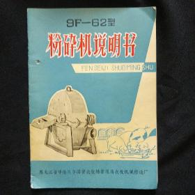 《粉碎机说明书》32开 黑龙江省呼伦贝尔国营农牧场管理局农牧机修制造厂 私藏 书品如图