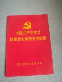 中国共产党党员抗震救灾特殊党费收据