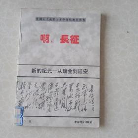 啊,长征(8)~爱国主义教育与革命传统教育丛书
