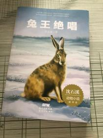 沈石溪动物小说读书会· 兔王绝唱