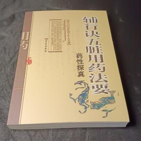 辅行诀五脏用药法要药性探真:张大昌先生弟子个人专著