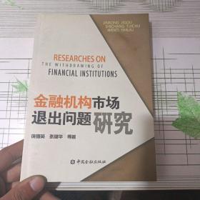 金融机构市场退出问题研究
