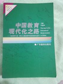 """中国教育现代化之路:""""亚洲四小龙""""、珠江三角洲教育经验的时代启示"""