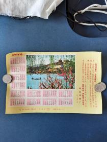 1973年年历,青岛印刷厂