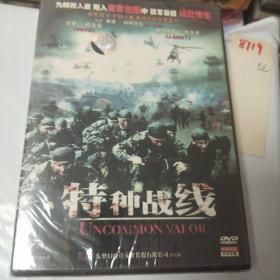 DVD特种战线(未开封)