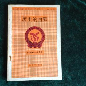 纪念《冶金报》创刊三十五周年,历史的回顾/1956-1991