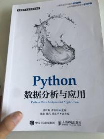 正版二手。Python数据分析与应用