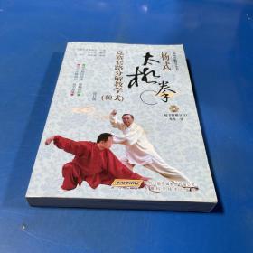 杨式太极拳竞赛套路分解教学(40式)修订版)