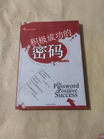 积极成功的密码