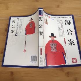 青花典藏:海公案(珍藏版)