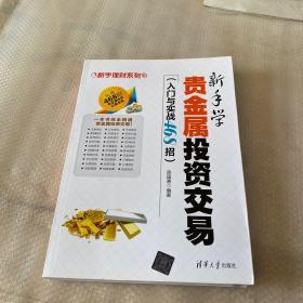 新手理财系列:新手学贵金属投资交易(入门与实战468招)