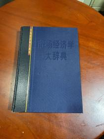 市场经济学大辞典