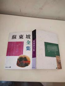 苏东坡全集:(上、下)