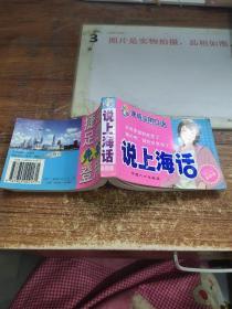 速成实用口语:说上海话(最新版)扉页有字