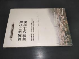 当代资本主义研究丛书:富国为什么富穷国为什么穷
