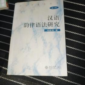 汉语韵律语法研究