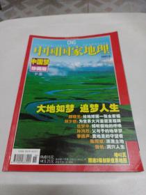 中国国家地理2007年第6期