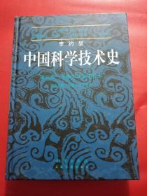 李约瑟中国科学技术史:(第6卷生物学及相关技术第5分册发酵与食品科学)(精)