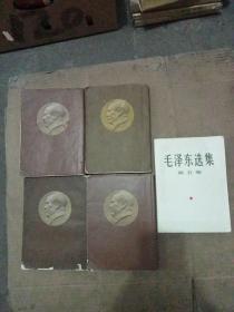 五六十年代 大32开【繁体竖版】《毛泽东选集》(一至五卷)第五卷为简体横版  仔细看图