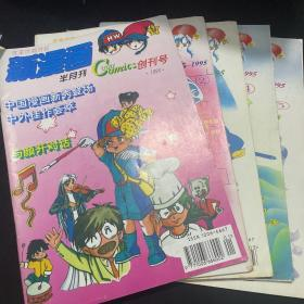 优生优育优教新漫画。1-5(含创刊号 前三期为半月刊)