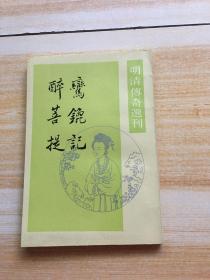明清传奇选刊 鸾篦记 醉菩提