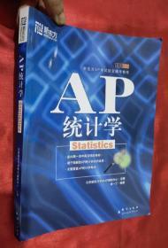 新东方AP考试指定辅导教程·基础培训:AP统计学【大16开】