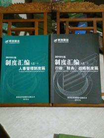 莱茵置业制度汇编,1-4册,2010年版:人事管理制度篇、设计运营采购营销制度篇、行政财务战略制度篇、证券事务制度篇