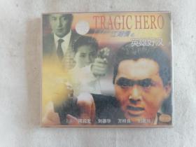江湖情之英雄好汉(VCD,光盘)