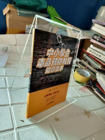 中小学生毒品预防教育知识读本