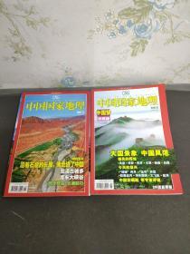 中国国家地理 2007年5、11月号总第559、565期(共2册合售)