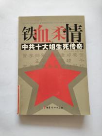铁血柔情:中共十大姐生死传奇【馆藏】