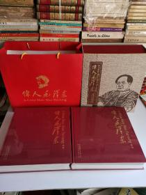 伟人毛泽东(上、下卷)+书盒