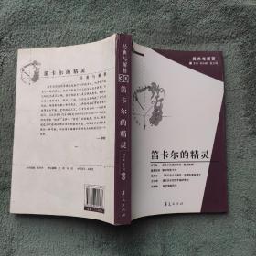 笛卡尔的精灵:《经典与解释》辑刊30