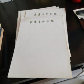 辽宁省愽物馆信纸50张。