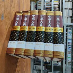 中华大典 语言文字典 训诂分典