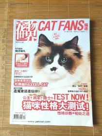 有海报,宠物世界猫迷。2010年6月,有海报。