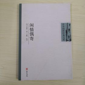 中华国粹经典文库:闲情偶奇