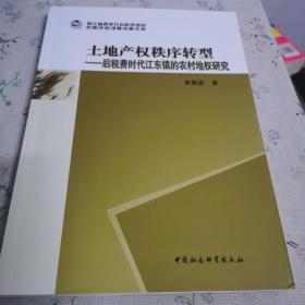 土地产权秩序转型--后税费时代江东镇的农村地权研究