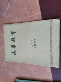 山东教育1957 九月号