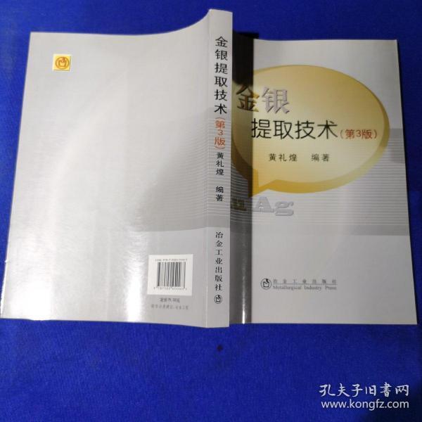 金银提取技术(第3版)