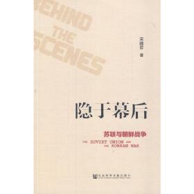 隐于幕后:苏联与朝鲜战争❤ 宋晓芹 社会科学文献出版社9787509762035✔正版全新图书籍Book❤