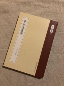 古刻新韵(辑2):晚笑堂画传