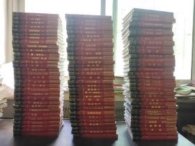 世界文学名著百部 精装全100册《共100册  现存94册   差6册》