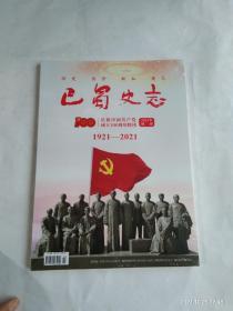 巴蜀史志  2021年增刊