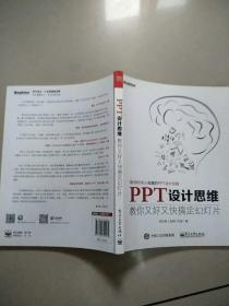 PPT设计思维:教你又好又快搞定幻灯片   原版内页干净