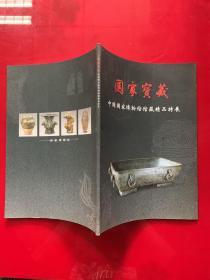 国家宝藏:中国国家博物馆馆藏精品特展