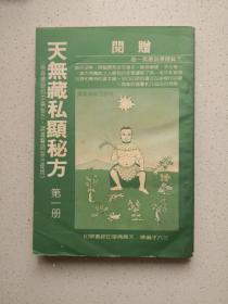 天无藏私显秘方(第一册)