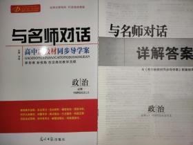 全新正版与名师对话高中新教材同步导学案政治必修一中国特色社会主义含答案光明日报出版社